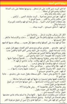 رواية لأنني أحبـــك screenshot 4