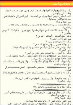 رواية لأنني أحبـــك screenshot 5