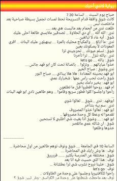 رواية لأنني أحبـــك screenshot 6