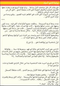 رواية لأنني أحبـــك screenshot 3