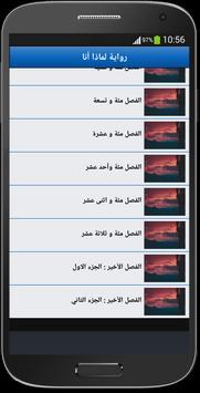 رواية لماذا أنا screenshot 2