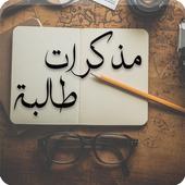 رواية مذكرات طالبة icon