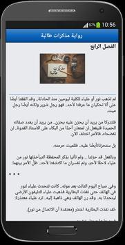 رواية مذكرات طالبة screenshot 3