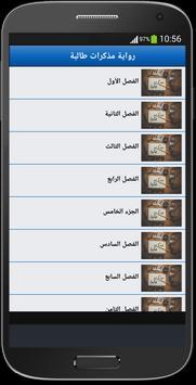 رواية مذكرات طالبة screenshot 1