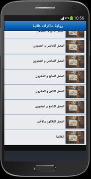 رواية مذكرات طالبة screenshot 2