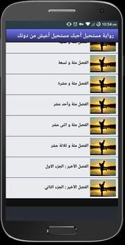 رواية مستحيل أحبك مستحيل أعيش من دونك screenshot 2