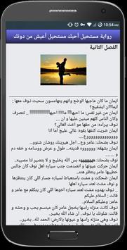 رواية مستحيل أحبك مستحيل أعيش من دونك screenshot 3
