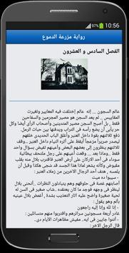 رواية مزرعة الدموع - رواية رومانسية apk screenshot