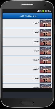 رواية ملاك بلا قلب screenshot 1