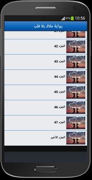 رواية ملاك بلا قلب screenshot 2