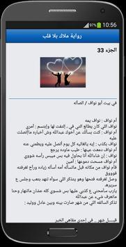 رواية ملاك بلا قلب screenshot 4