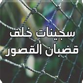 رواية سجينات خلف قضبان القصور icon
