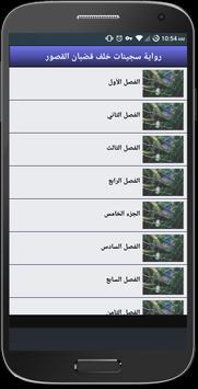 رواية سجينات خلف قضبان القصور screenshot 1