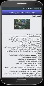 رواية سجينات خلف قضبان القصور screenshot 3