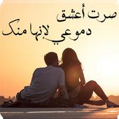 رواية صرت أعشق دموعي لإنها منك icon