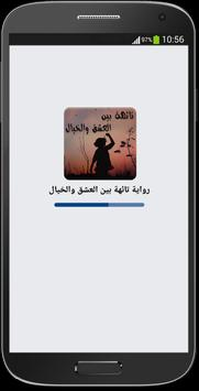 رواية تائهة بين العشق والخيال poster