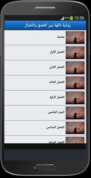 رواية تائهة بين العشق والخيال screenshot 1