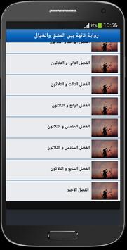 رواية تائهة بين العشق والخيال screenshot 2
