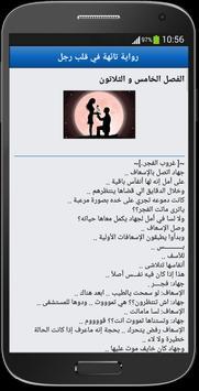 رواية تائهة في قلب رجل screenshot 4