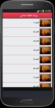 رواية طفلة أحلامي - كاملة الفصول imagem de tela 1