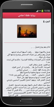 رواية طفلة أحلامي - كاملة الفصول screenshot 3