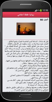 رواية طفلة أحلامي - كاملة الفصول imagem de tela 4