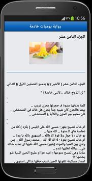 رواية يوميات خادمة - كاملة الاجزاء apk screenshot