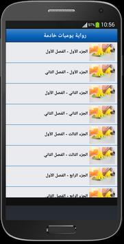 رواية يوميات خادمة screenshot 1