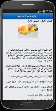 رواية يوميات خادمة screenshot 3