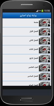 رواية زواج اجباري screenshot 1