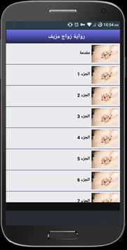 رواية زواج مزيف screenshot 1