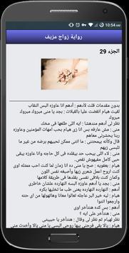 رواية زواج مزيف screenshot 4