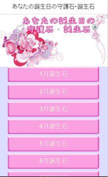 あなたの誕生日の守護石・誕生石 poster