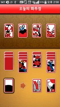2015 띠별운세 screenshot 5