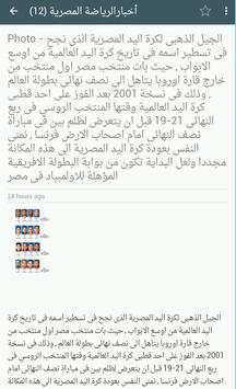 أخبارالرياضة المصرية पोस्टर