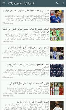 أخبارالرياضة المصرية स्क्रीनशॉट 1