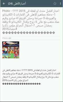 أخبارالرياضة المصرية स्क्रीनशॉट 2