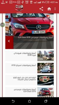 نايل موتورز - Nile Motors screenshot 1