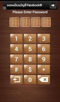 app lock screenshot 1
