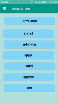Benefit Of Amla (Indian gooseberry)/आंवला के फायदे poster