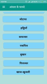 Benefit Of Amla (Indian gooseberry)/आंवला के फायदे screenshot 1