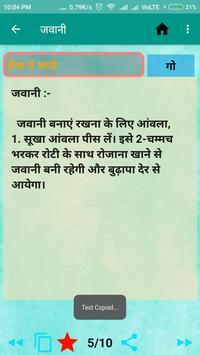Benefit Of Amla (Indian gooseberry)/आंवला के फायदे screenshot 7