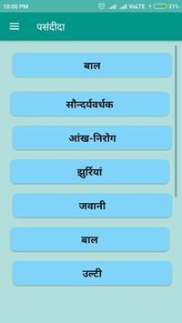 Benefit Of Amla (Indian gooseberry)/आंवला के फायदे screenshot 4