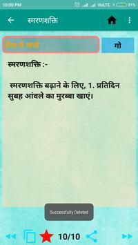 Benefit Of Amla (Indian gooseberry)/आंवला के फायदे screenshot 5