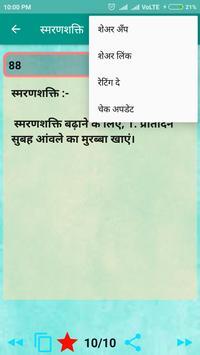 Benefit Of Amla (Indian gooseberry)/आंवला के फायदे screenshot 6