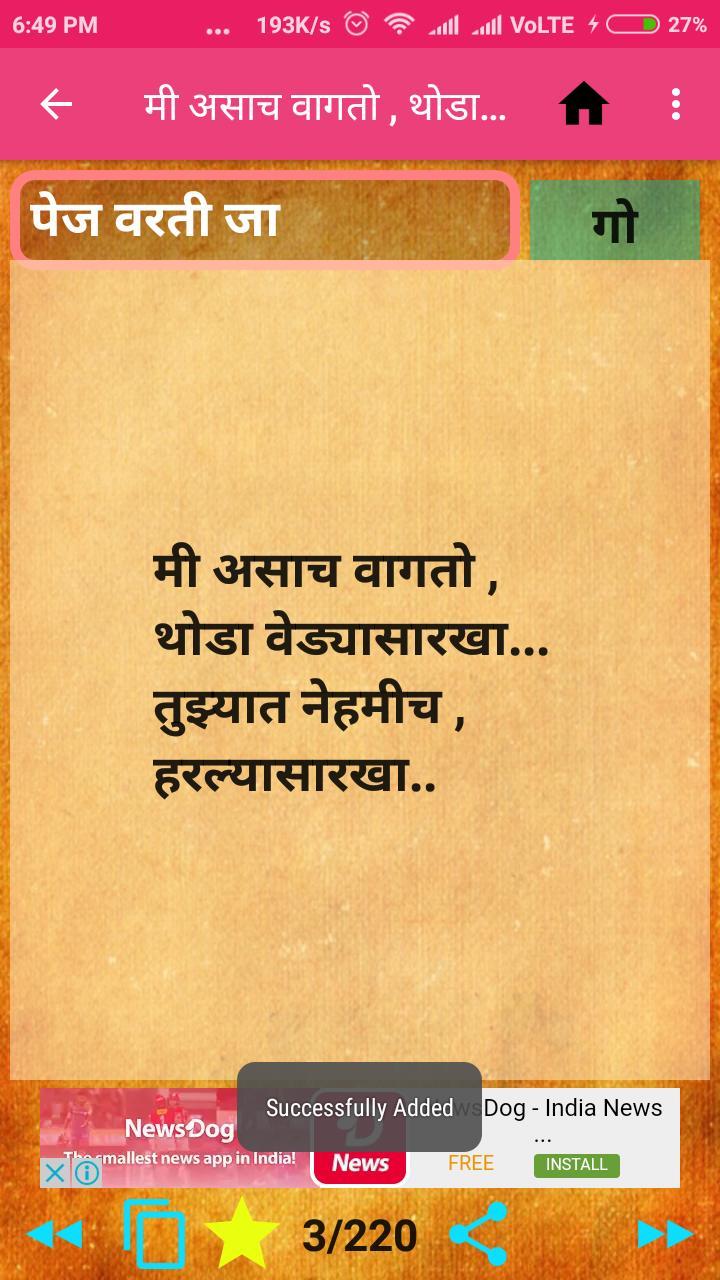 Marathi Charoli / मराठी चारोळ्या (1500+) for