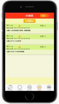 六合獎 screenshot 3