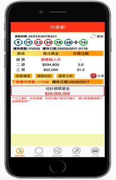 六合獎 screenshot 11