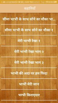 Devar Bhabhi Ki Kahaniya - 2017 poster