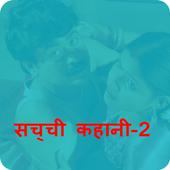 Sachi Kahani - 2 -2017 icon
